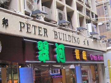 Peter Building