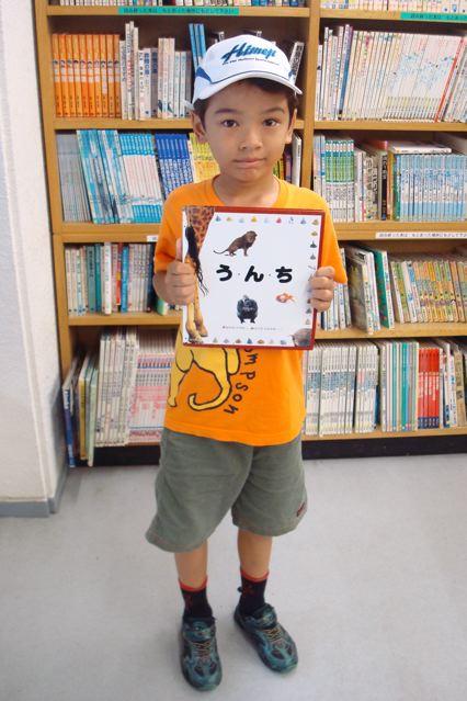 Zen's favourite book - Unchi!
