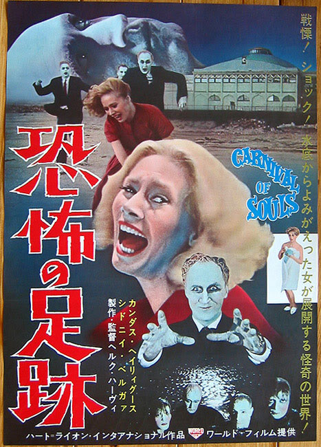 Movie poster from Japan