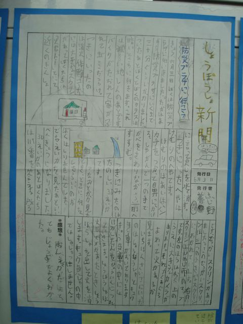 Zen's schoolwork on show at the open house for parents