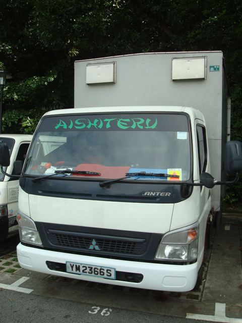 """Aishiteru"", the Japanese phrase on this truck's windshield, means ""I love you"" (?!?!)"