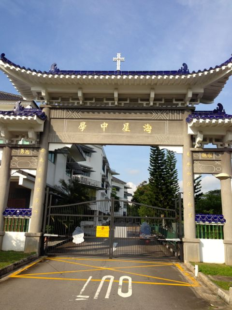 Maris Stella school gate