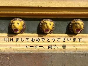 HappyNY2015 - Japanese