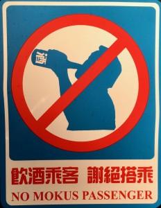 Taiwan no mokus passenger